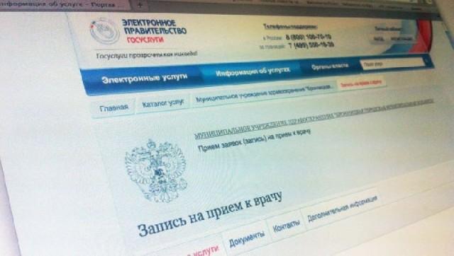 электронная запись во Владимирские больницы