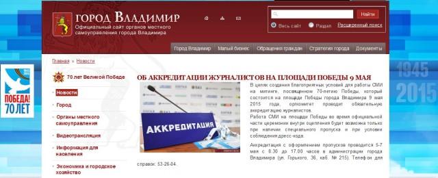 Аккредитация журналистов