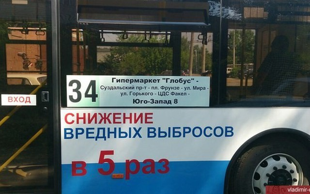 Автобус №34 отменен