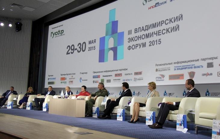 III Экономический форум