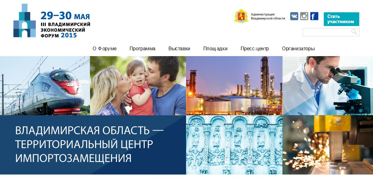 29-30 мая 2015 года в городе Владимире состоится третий экономический Форум