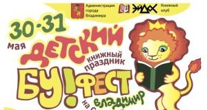 Бу!фест Владимир