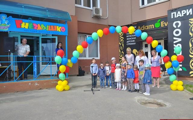 Детский сад Гнездышко