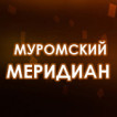 Муромский меридиан