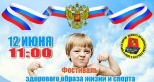 Фестиваль Россия сильная страна