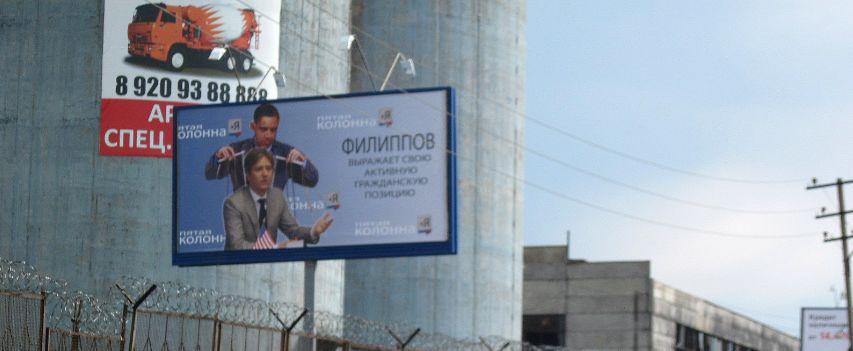 Баннер во Владимире на улице Гастелло