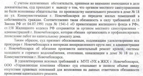 Выдержка из судебного дела Новочебоксарского городского суда от 18 февраля 2015 года по делу №2-72/15