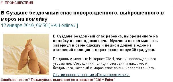 Скрин: argumenti.ru/incident/2016/01/430202