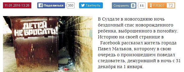 Скрин: www.znak.com/moscow/news/2016-01-11/1051561.html
