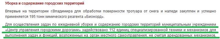 Скрин: vladimir-city.ru/economics/zhkh/