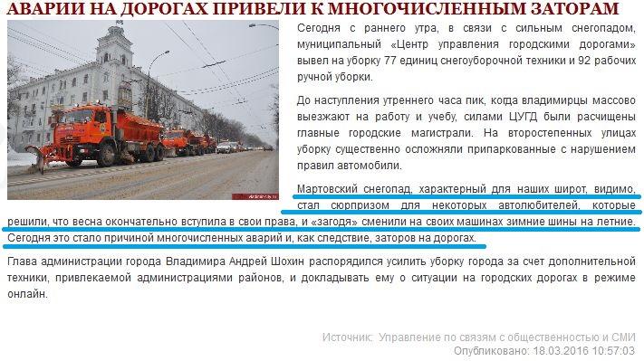 Скрин: vladimir-city.ru