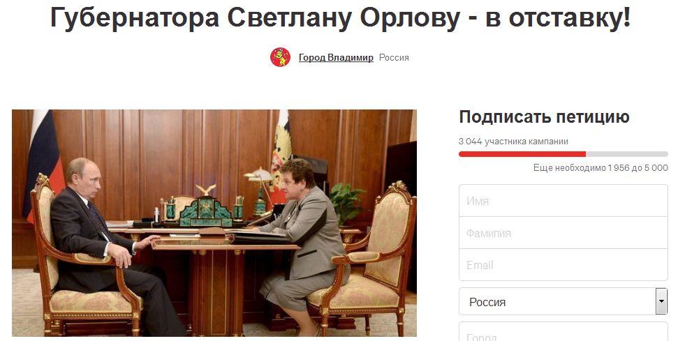 Петиция против Светланы Орловой
