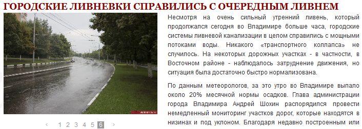 Скриншот: vladimir-city.ru