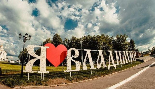 На День города Владимира вновь скинулись местные предприниматели