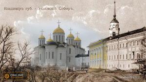 Успенский собор и Палаты