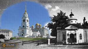 Успенский собор и часовня Святого Владимира